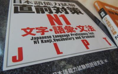 JLPT N1 en poche !